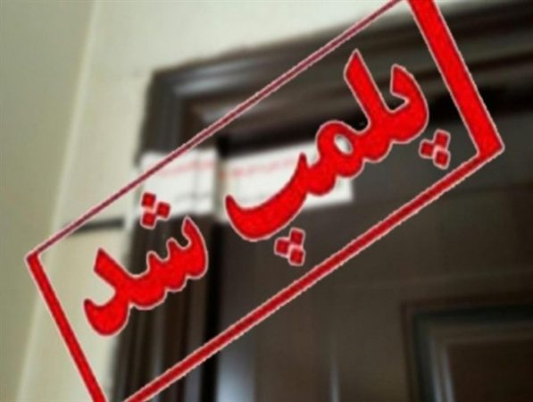 پلمپ مراکز اقامتی غیر مجاز در سرعین / تا اطلاع ثانوی پذیرش در خانه مسافرها ممنوع است
