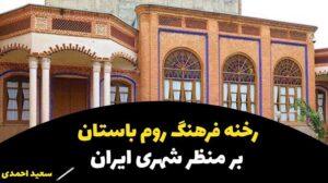 رخنه فرهنگ روم باستان بر منظر شهری ایران