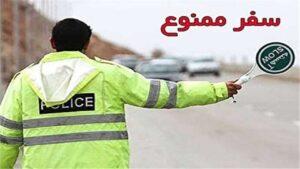 سفر در ایام تعطیلات عید سعید فطر ممنوع شد