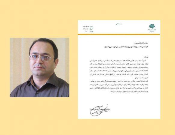 قاسم مزین آتشگاه دبیر استانی هنرواره ملی «روایت جهاد» شد