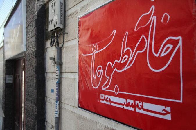 مجلس انقلابی باید انقلابی عمل کند/موج نگرانی اصحاب رسانه از تعطیلی فله ای مطبوعات