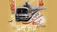 مراسم تجلیل از آزادگان سرافراز وبرگزاری جشنواره مالک اشتر در سرعین