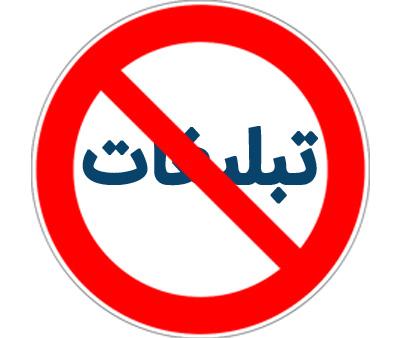 تبلیغات زودهنگام در هر عرصه ای از فضای مجازی ممنوع است