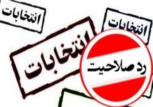 تایید صلاحیت ۲۳ داوطلب در انتخابات شورای شهرهای سرعین