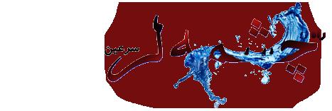 چشمه لر سرعین