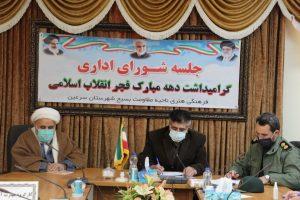 جلسه هماهنگی برگزاری مراسمات دهه فجر سرعین